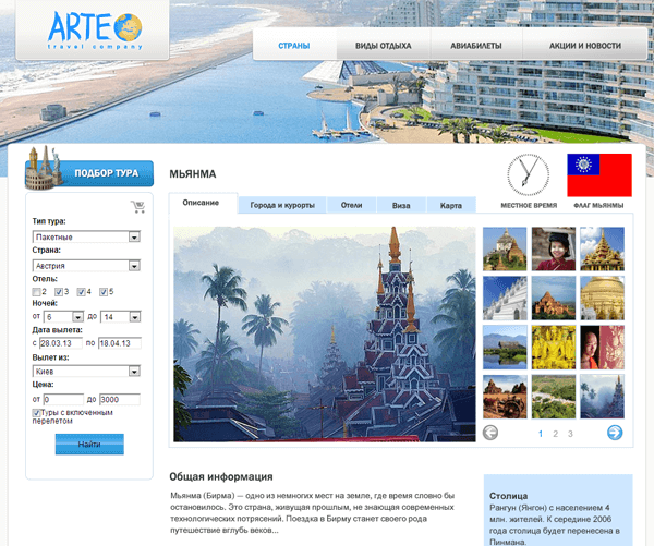 arte-travel_slider_3.png
