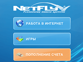 netfly_preview.png
